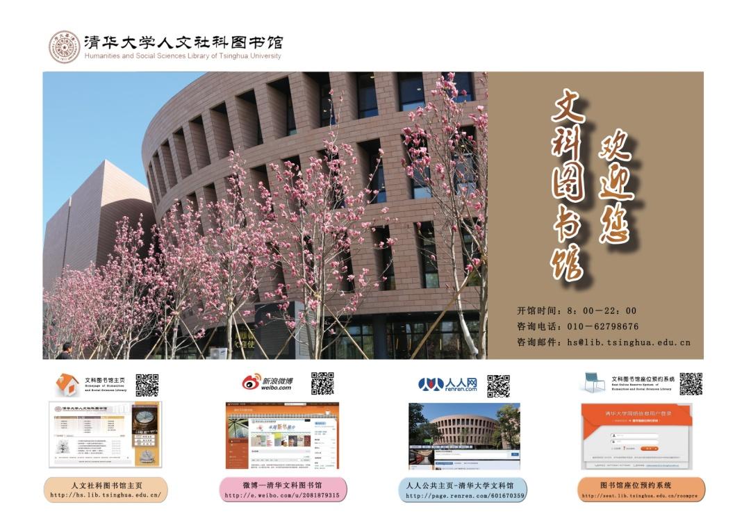 文科图书馆欢迎2013级本科新生读者入馆 | 清华大学